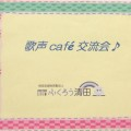 歌声Café交流会♪