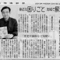 北海道新聞に紹介されました(続編)